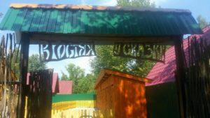 зоопарк 3