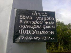 pamyatnik-ushakovu-1-2-3