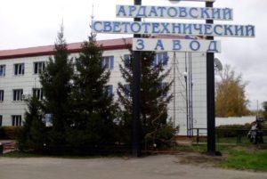 ardatovskiy-svet-zavod-nashe-foto